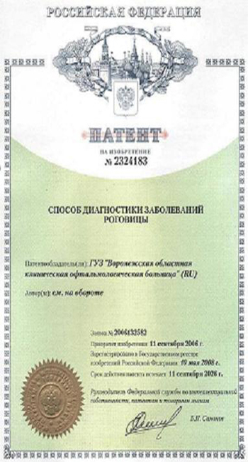 Одесса тенистая больница регистратура